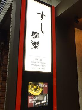 鮨処 写楽 銀座第一店の雰囲気1