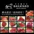 馬肉食堂 BAKAYARO 本厚木のロゴ