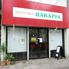 スパゲッティスタンド HARAPPA ハラッパのロゴ