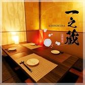 地酒と和個室居酒屋 一之蔵 長野駅前店の写真
