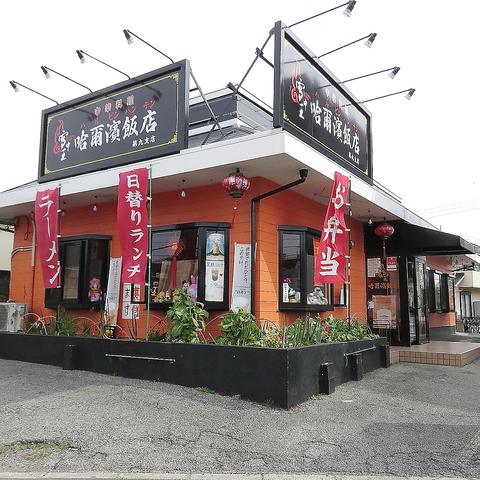 雪中王 哈爾濱飯店 第九支店