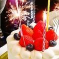 お誕生日や記念日等お祝い事のお手伝い致します♪ケーキの持ち込みOK!ケーキは当店でお預かり、カットまで行わせて頂きます。ケーキのお預かりは当日営業時間内にて、お客様にてお持ち込みをお願いいたします(配送不可)◆ご来店時にスタッフにお申し付け下さい!◆
