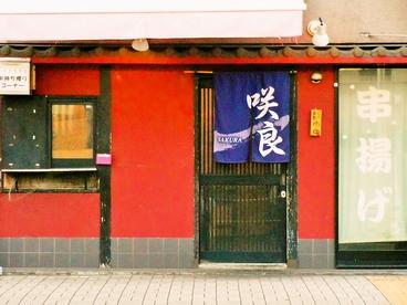 咲良 川崎の雰囲気1