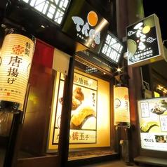 てんくう 浜松有楽街店の外観1
