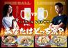 博多一番どり 居食家あらい 山の田店のおすすめポイント3