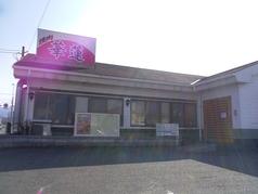焼肉レストラン 華蓮の写真