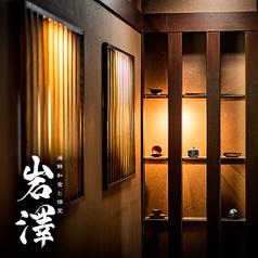 海鮮和食と個室 岩澤 町田店の写真