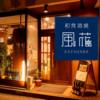 和食酒場 風花 新潟の写真