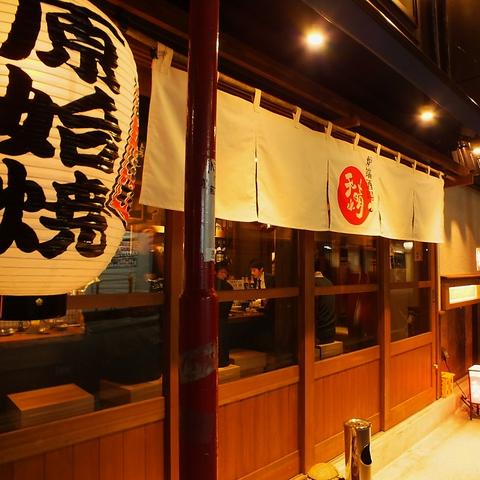 新潟駅万代口徒歩2分!原始焼き・藁焼きが自慢の【天晴れ】