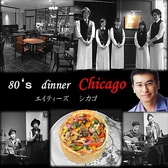 80s diner Chicago 名古屋駅のグルメ