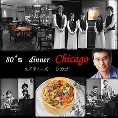 80's diner Chicagoの写真