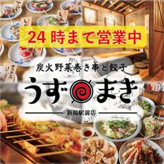 炭火野菜巻き串と餃子 博多うずまき 新潟駅前店の写真