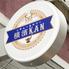 シチュー&カリー横濱KANのロゴ