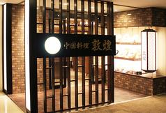 敦煌 山口宇部店の写真