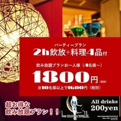 バームーンウォーク 200yen bar moon walk 西武新宿駅前店のおすすめ料理1