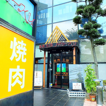 焼肉王国 モーク 東川口店の雰囲気1