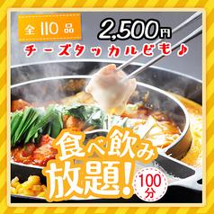 肉バル cheese resort 浜松駅店のコース写真