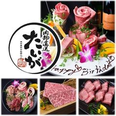 肉卸直送 焼肉 たいが 名古屋駅西口店の写真