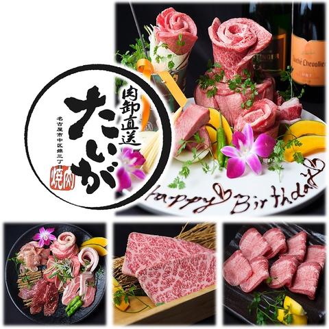 名古屋駅で肉卸直送焼肉!!食べ放題あり!!とろける黒毛和牛に感動!!衝撃のコスパ★