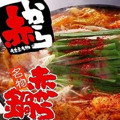 赤から 上野駅前店のおすすめ料理1
