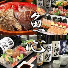魚心 uoshin 新宿総本店の写真
