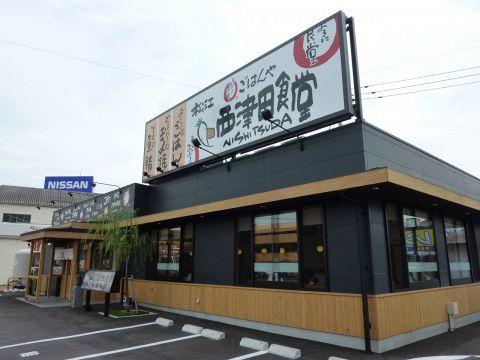 松江西津田食堂