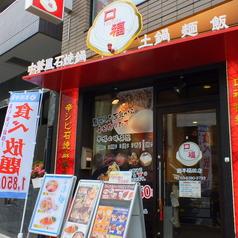 口福 西早稲田店の雰囲気1