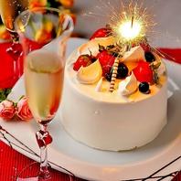 大切な『誕生日』や『記念日』は特製ケーキでお祝い☆