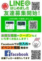 イベント情報!LINE@ともだち募集中!