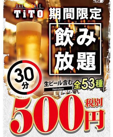 【日〜木限定】サク飲みにオススメ!30分単位飲み放題500円(税込550円)★生ビール含む全53種★