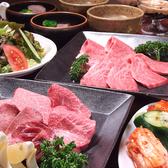 焼肉 おくう 戸塚店 トツカーナの詳細