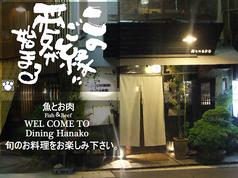 町家Dining Hanakoの写真