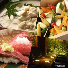 金のおでん 京都ぎおん まろまろ庵 恵比寿西口店の写真