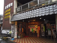 鹿鳴館 展望食堂の写真