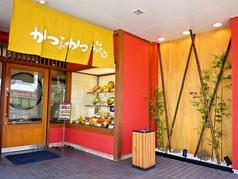 かつアンドかつ 小野原店の写真