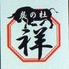 炭の杜 祥 祇園本店のロゴ