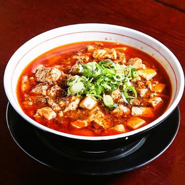 芙蓉麻婆麺 十三のおすすめ料理1
