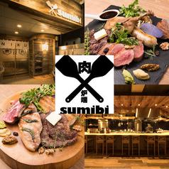 肉炉端 sumibiの写真