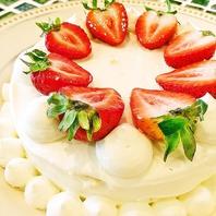 事前予約で、手作りホールケーキでお祝い★