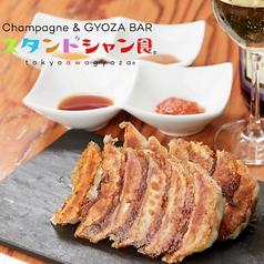 スタンドシャン食 OSAKA北新地 Champagne&GYOZA BAR tokyo awa gyozaの写真
