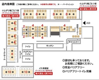 店内座席図