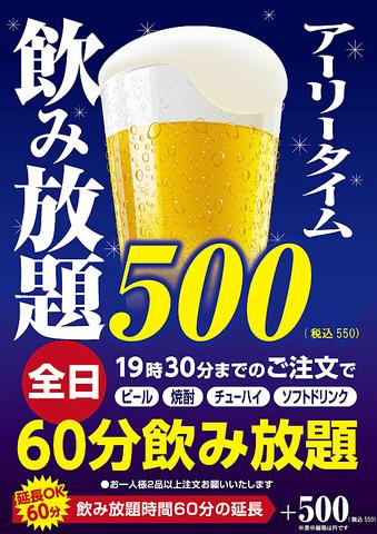 【全日OK】アーリータイム飲み放題 60分550円(税込)