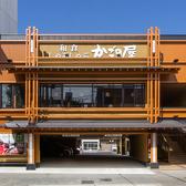 かごの屋 黒川駅前店の詳細