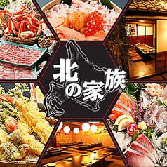 北の家族 川崎店の写真