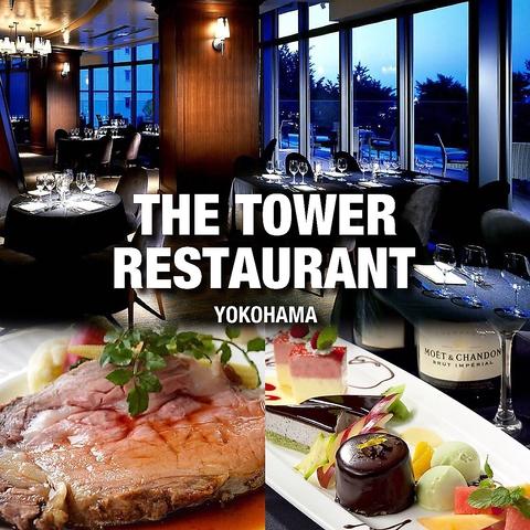 横浜のシンボル『マリンタワー』4階にある コンチネンタルレストランです。