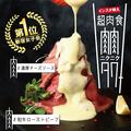 肉バル AGURA 新宿東口本店のおすすめ料理1
