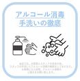 スタッフのアルコール消毒や、店内の机も適宜アルコール消毒を実施!