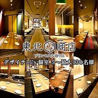 【歓迎会・送別会にも◎】完全個室4~36名様まで♪