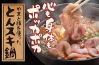 冬限定!身体ポカポカ☆やまと豚スキヤキ定食