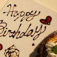 お誕生日、歓送迎会などのお祝いに、メッセージプレートご用意いたします。デザートご注文で、メッセージお入れすることが可能です。